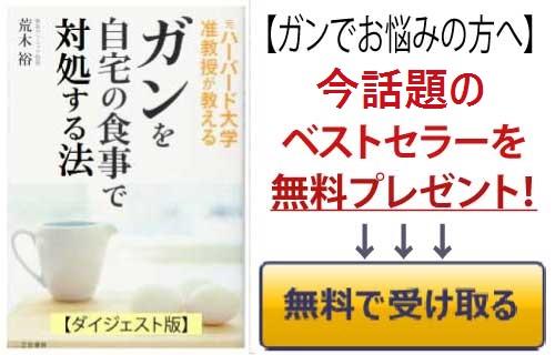 「ベストセラー」を無料プレゼント中!